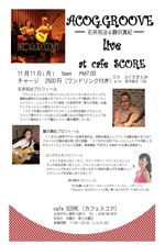 ACOG.GROOVE LIVE at cafe SCORE