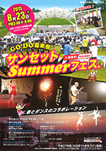 GO!DO音楽祭 サンセットSummerフェス