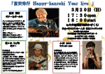 富安秀行 Happy・kanreki Year live