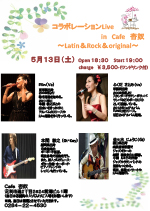 コラボレーションLive in Cafe 杏奴 ~Latin&Rock&original~