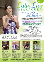 Latin Live in SAKAGURA